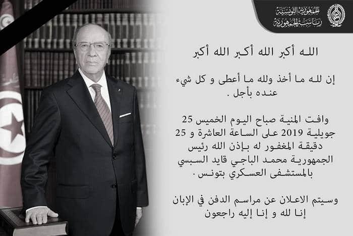 Décès du président de la république tunisienne