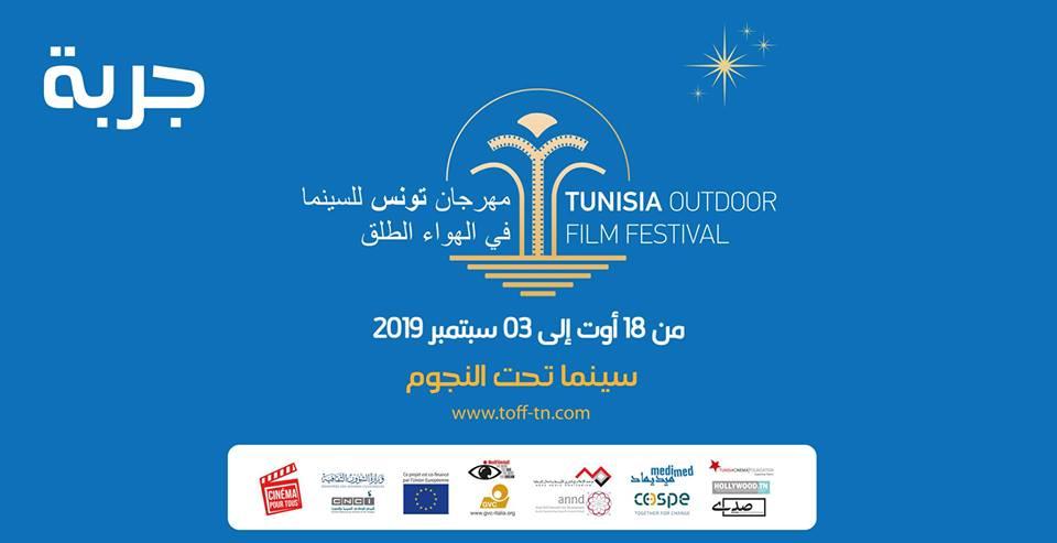 TOFF Festval Cinéma de plein air Djerba